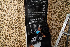270917 1 300x200 - キャバクラの看板施工、メニュー表、名刺などの印刷物を担当しました。