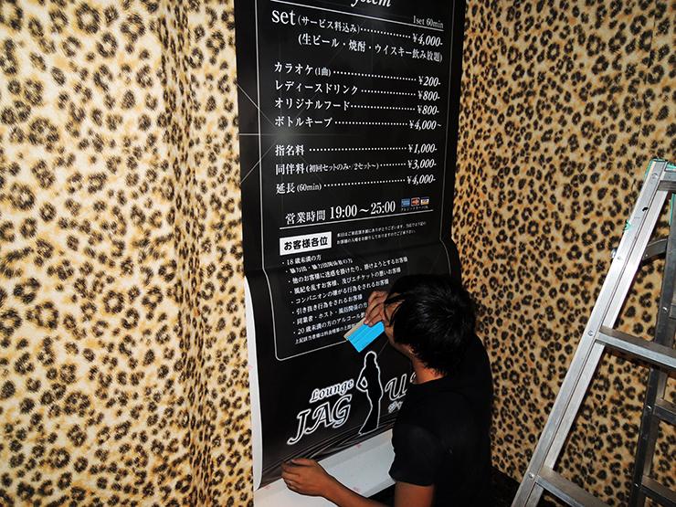 270917 1 - キャバクラの看板施工、メニュー表、名刺などの印刷物を担当しました。