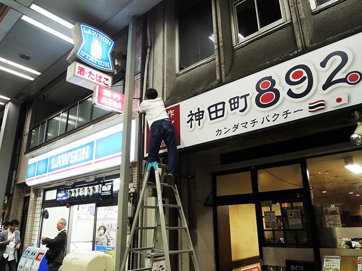271101 2 - タイ料理店の看板デザイン、施工を担当しました。