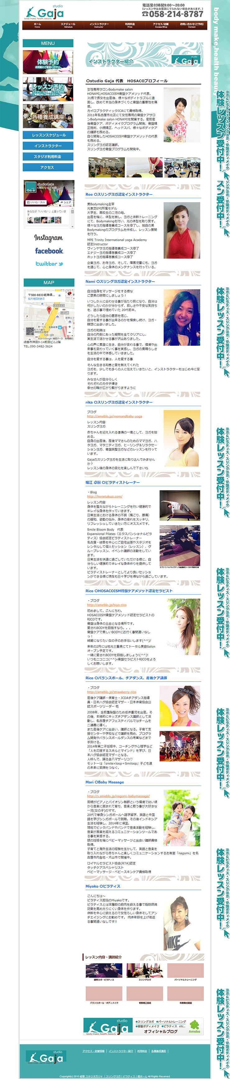 271115 2 - ヨガスタジオ様のホームページの制作を担当しました。