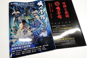 271215 1 300x200 - 空手大会の32Pパンフレットのデザイン制作を担当しました。