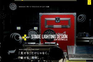 271217 1 300x200 - 舞台照明を扱う企業様のホームページのコーディングを担当しました。