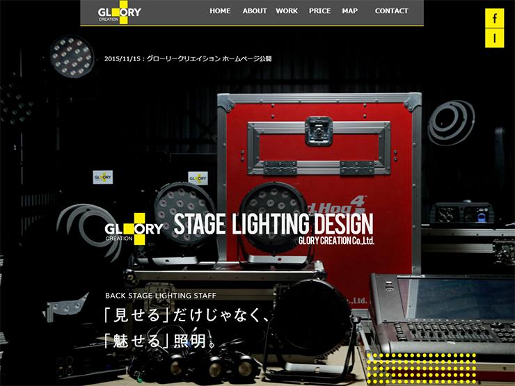 271217 1 - 舞台照明を扱う企業様のホームページのコーディングを担当しました。