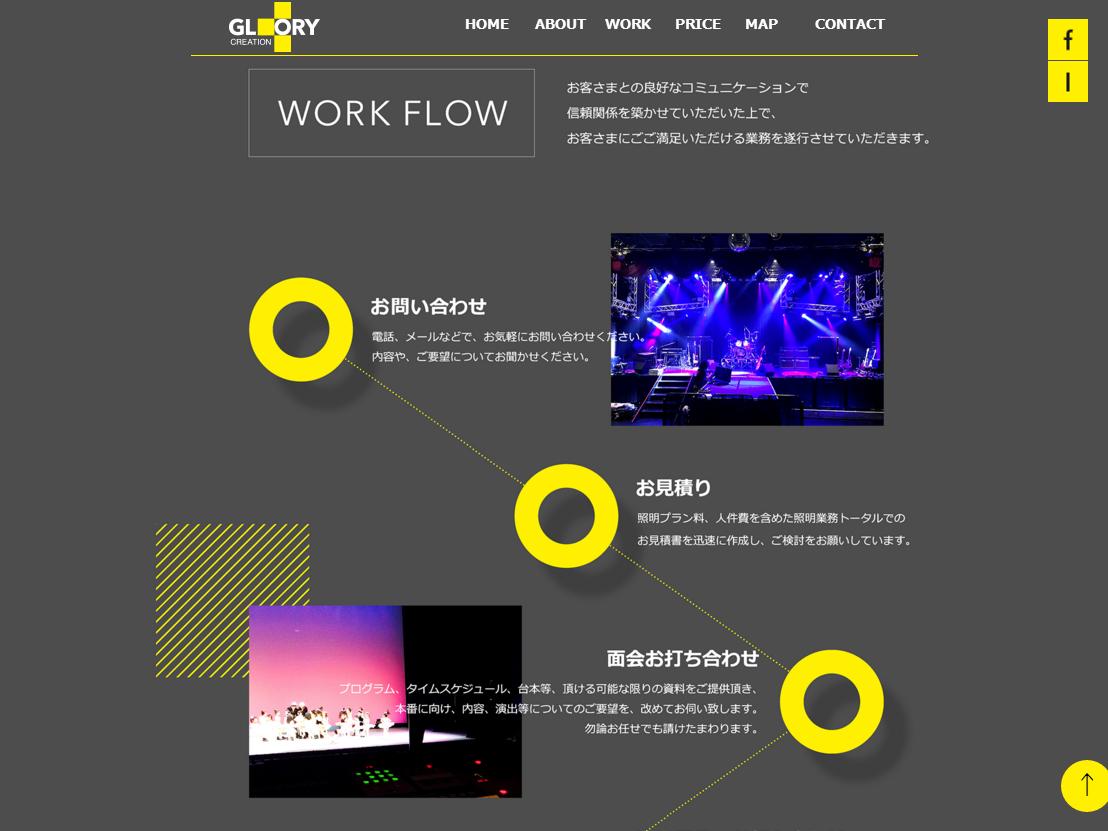 271217 2 - 舞台照明を扱う企業様のホームページのコーディングを担当しました。