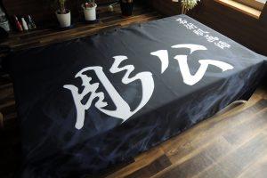 271220 2 300x200 - タトュースタジオの横断幕・のぼりの制作を担当しました。