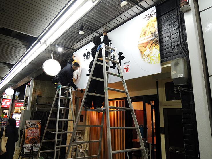 271222 1 - 新規OPENするラーメン店の看板施工を担当しました。