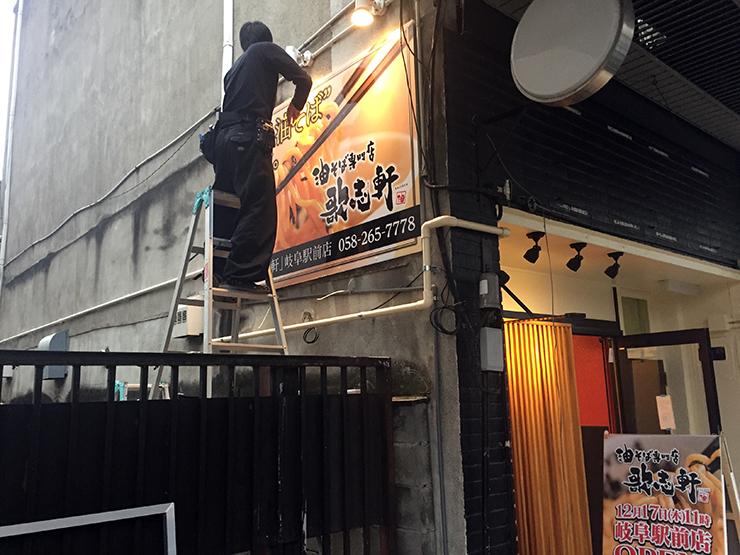 271222 4 - 新規OPENするラーメン店の看板施工を担当しました。