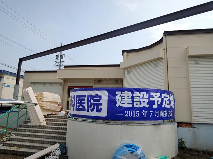 5 - 歯科医院の開業にともない看板施工・印刷を担当しました。