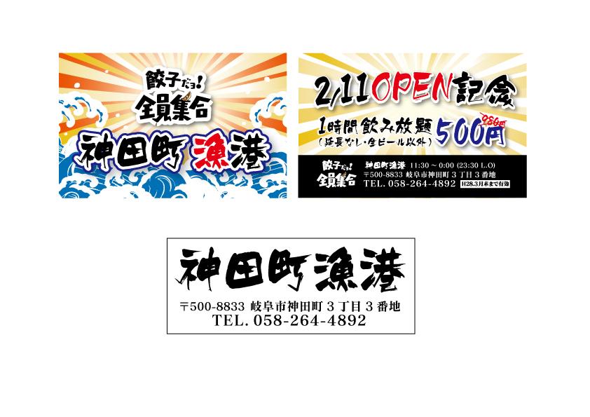 280301 1 - 神田町にリニューアルオープンする飲食店の看板を担当させて頂きました。