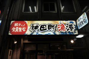 280301 i 300x200 - 神田町にリニューアルオープンする飲食店の看板を担当させて頂きました。