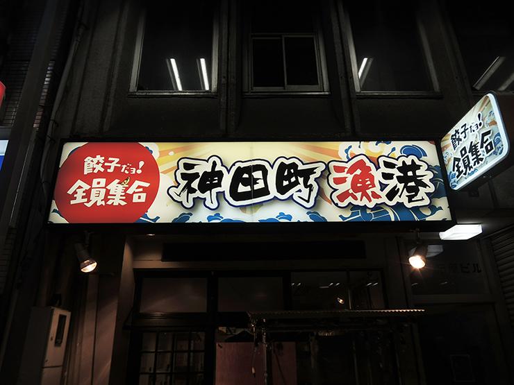 280301 i - 神田町にリニューアルオープンする飲食店の看板を担当させて頂きました。