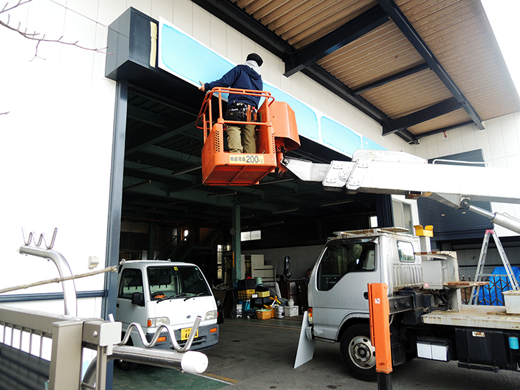 280302 1 - 非鉄金属・リサイクル業を行う法人様の新社屋看板デザイン・施工を担当させて頂きました。