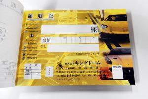 280310 印刷物 300x200 - オリジナルデザインの領収書、スポーツクラブ様のチラシを担当させて頂きました。