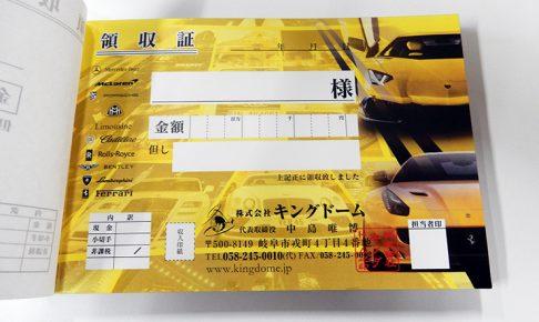 280310 印刷物 486x290 - オリジナルデザインの領収書、スポーツクラブ様のチラシを担当させて頂きました。