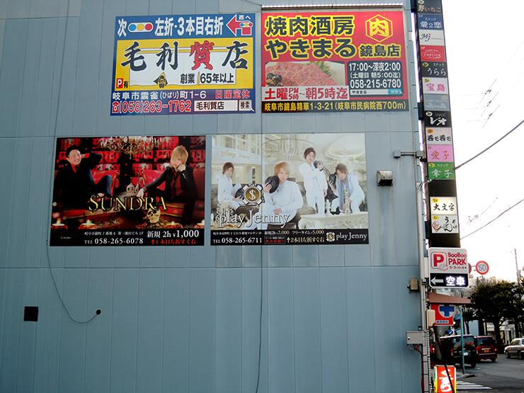 3 - 建物壁面で集客・誘導効果が抜群!!ホストクラブの広告看板の施工を担当しました。