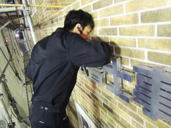 280509 看板施工中 - 司法書士事務所の電飾看板施工を担当させていただきました。