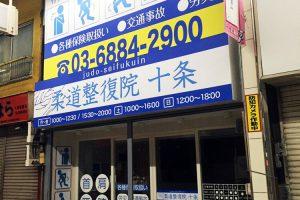 300303 1 300x200 - 【東京都 十条】新規開店する整復院様の看板デザイン・施工を担当をしました。