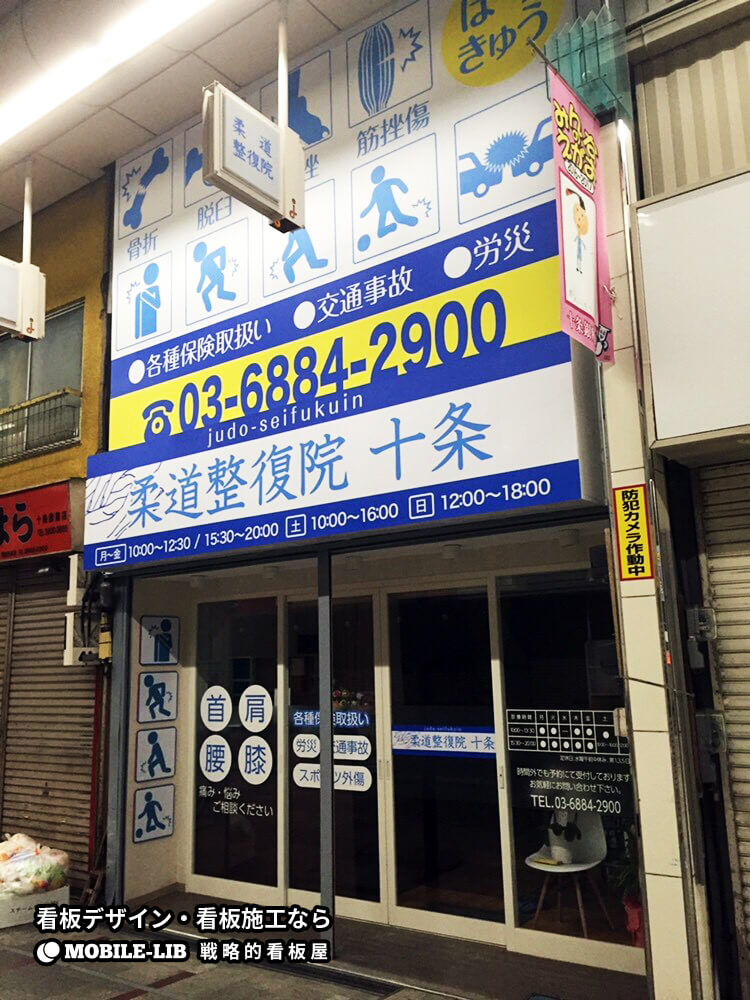 300303 1 - 【東京都 十条】新規開店する整復院様の看板デザイン・施工を担当をしました。