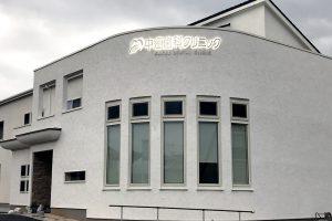 300306 300x200 - 【静岡県 沼津】新規開業する歯科医院様の看板デザイン・施工を担当をしました。