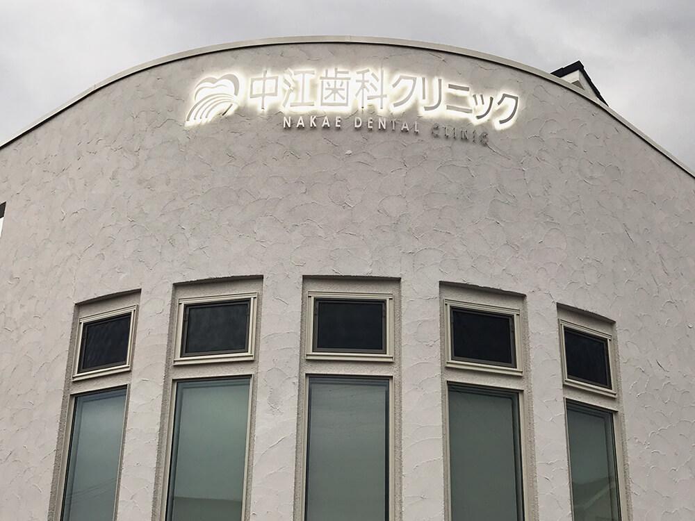 300306 1 - 【静岡県 沼津】新規開業する歯科医院様の看板デザイン・施工を担当をしました。