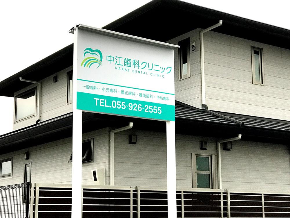 300306 2 - 【静岡県 沼津】新規開業する歯科医院様の看板デザイン・施工を担当をしました。