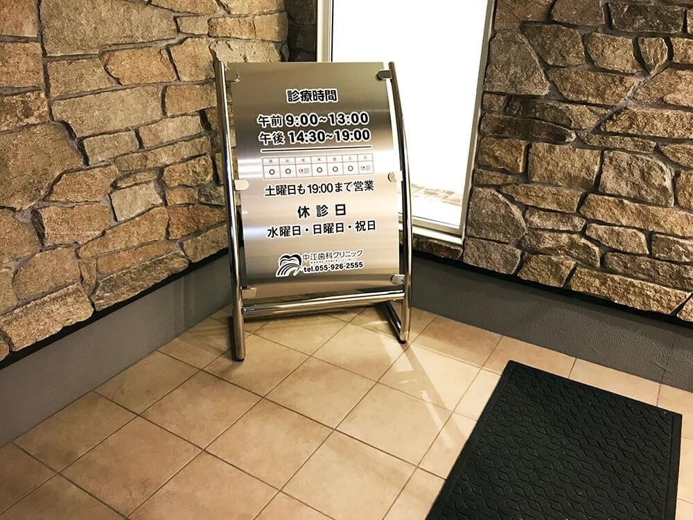 300306 4 - 【静岡県 沼津】新規開業する歯科医院様の看板デザイン・施工を担当をしました。