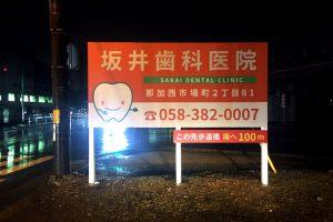 300308 1 300x200 - 【岐阜県 各務原市】歯科医院様の既存の野立て看板を新しくし、場所の移動・看板制作を担当しました。