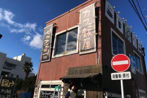 大垣市、飲食店、看板施工