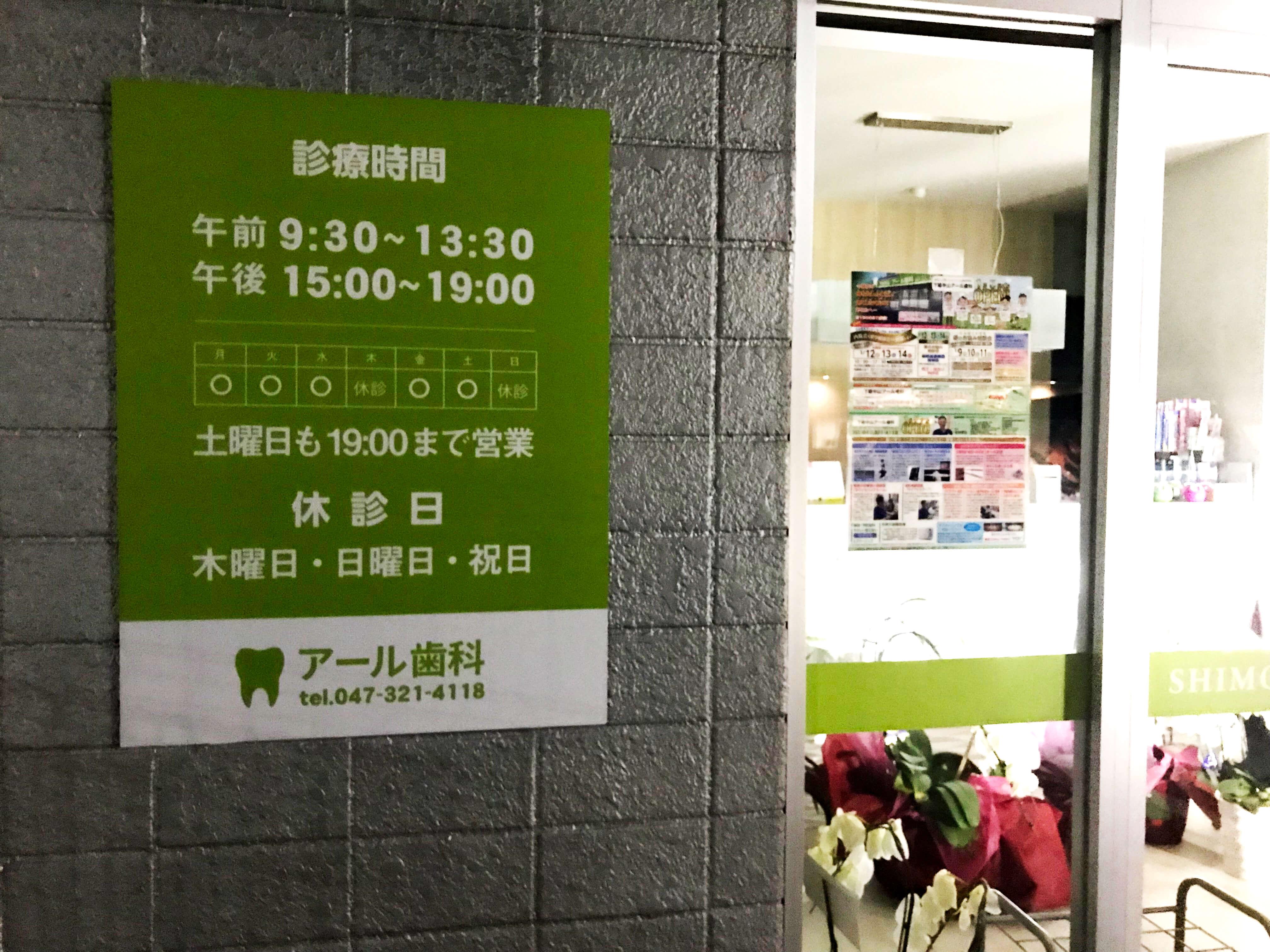 300315 2 - 【千葉県 市川市】新しく開院する歯医者さんのLED照明看板、カッティングシート、電飾看板施工・デザインを担当しました。
