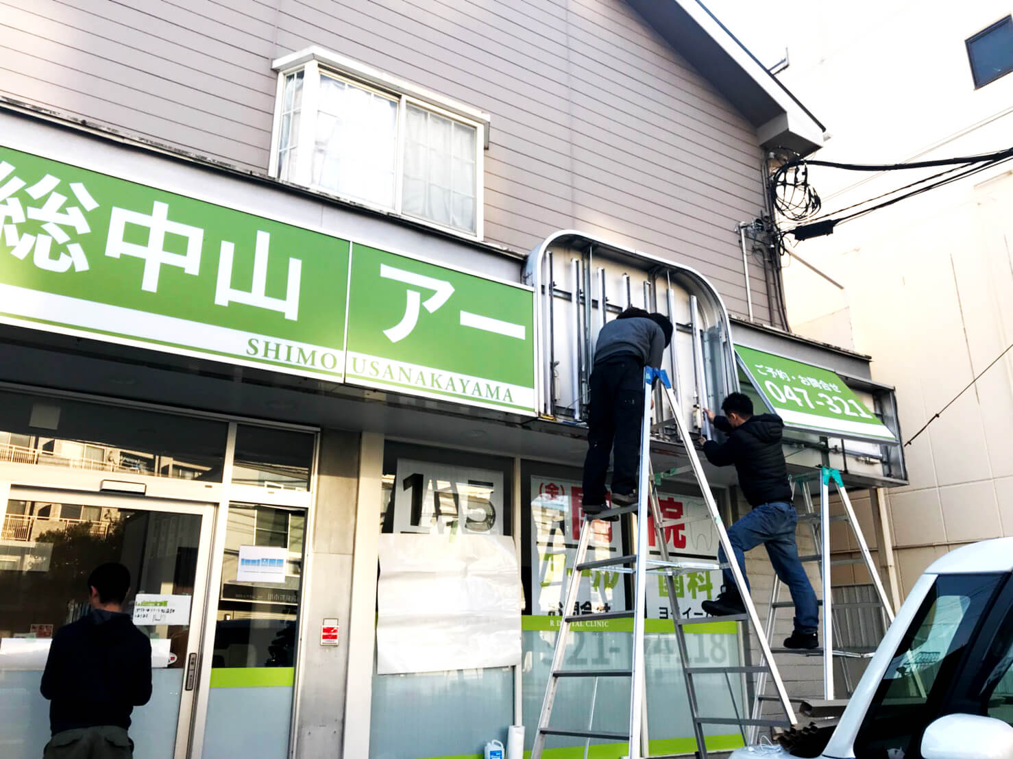 300315 4 - 【千葉県 市川市】新しく開院する歯医者さんのLED照明看板、カッティングシート、電飾看板施工・デザインを担当しました。