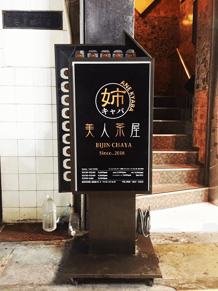 300316 2 - 【岐阜県 岐阜市】新しく開店するナイト業界の店舗看板、スタンド看板の看板施工・デザインを担当しました。