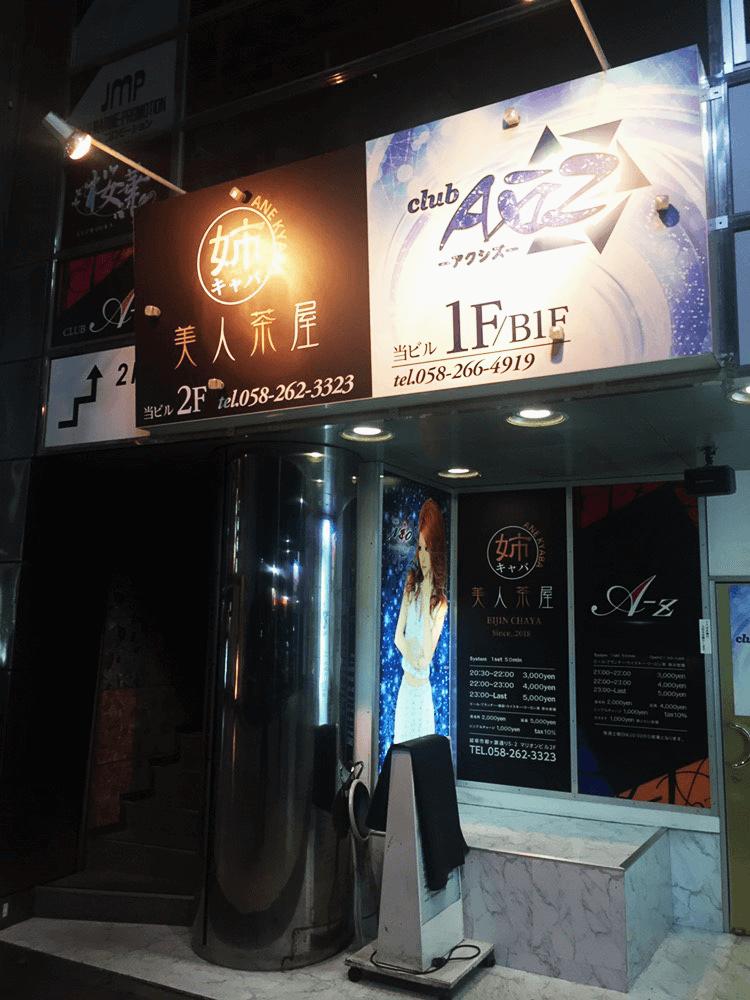 300316 3 - 【岐阜県 岐阜市】新しく開店するナイト業界の店舗看板、スタンド看板の看板施工・デザインを担当しました。