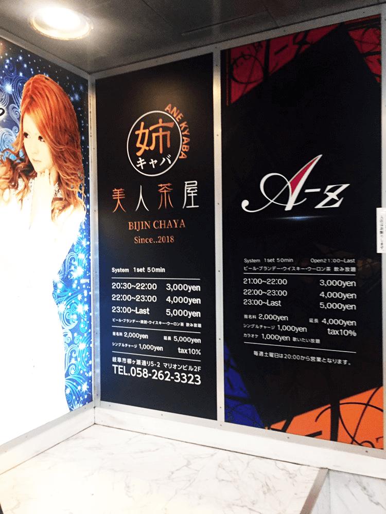 300316 4 - 【岐阜県 岐阜市】新しく開店するナイト業界の店舗看板、スタンド看板の看板施工・デザインを担当しました。