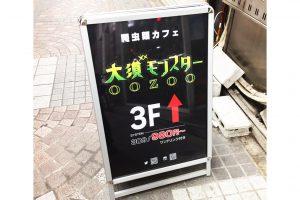 モンスター看板1 300x200 - 【愛知県 名古屋市】爬虫類カフェの立て看板・ウィンドウフィルムの制作を担当させていただきました。