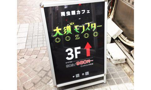 モンスター看板1 486x290 - 【愛知県 名古屋市】爬虫類カフェの立て看板・ウィンドウフィルムの制作を担当させていただきました。
