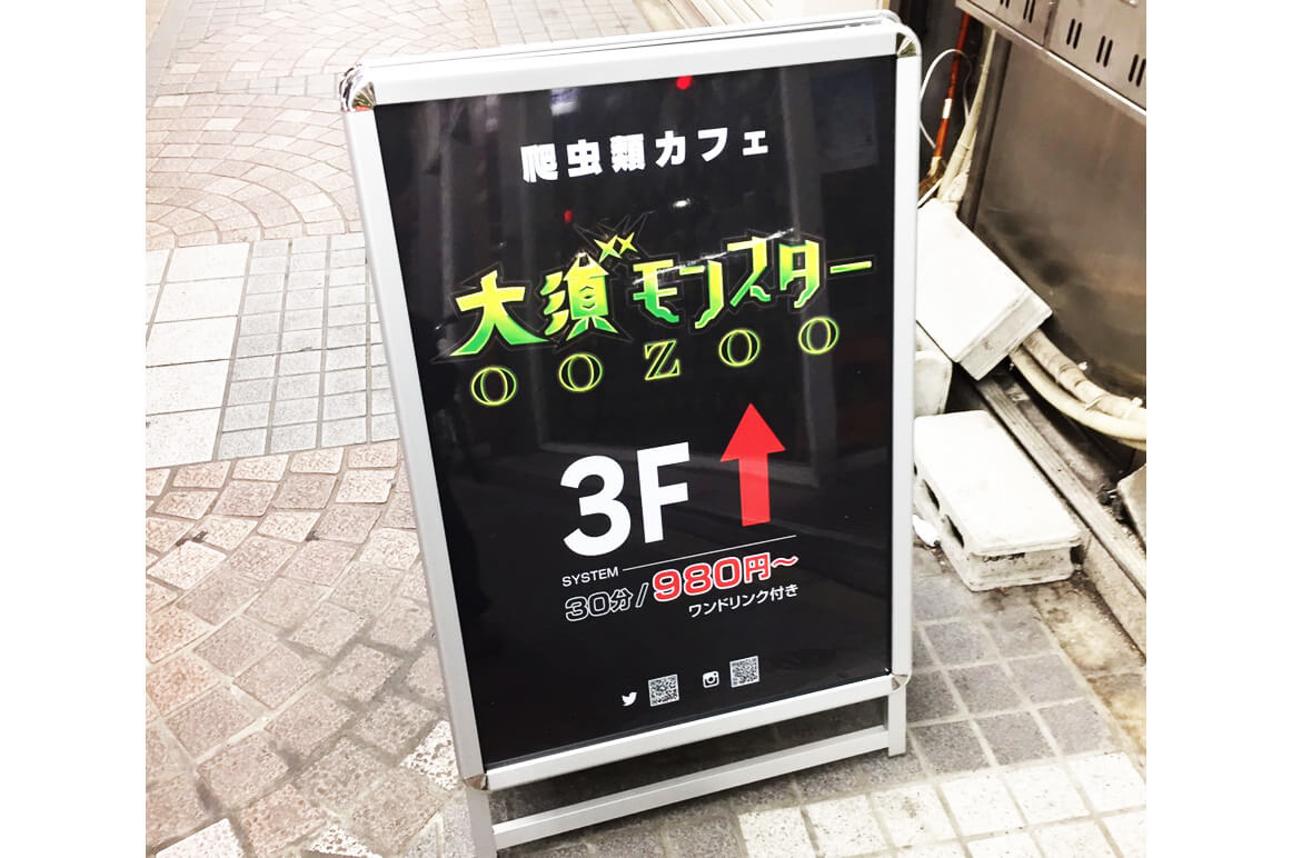 モンスター看板1 - 【愛知県 名古屋市】爬虫類カフェの立て看板・ウィンドウフィルムの制作を担当させていただきました。