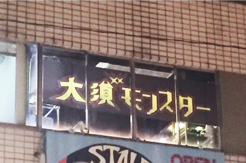 モンスター2 - 【愛知県 名古屋市】爬虫類カフェの立て看板・ウィンドウフィルムの制作を担当させていただきました。