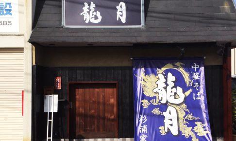 愛知県ラーメン店リニューアル看板の施工