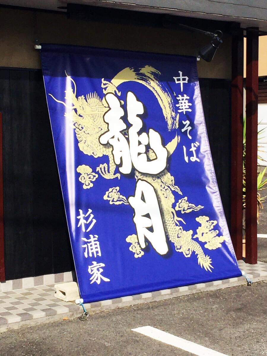 ラーメン店_横断幕