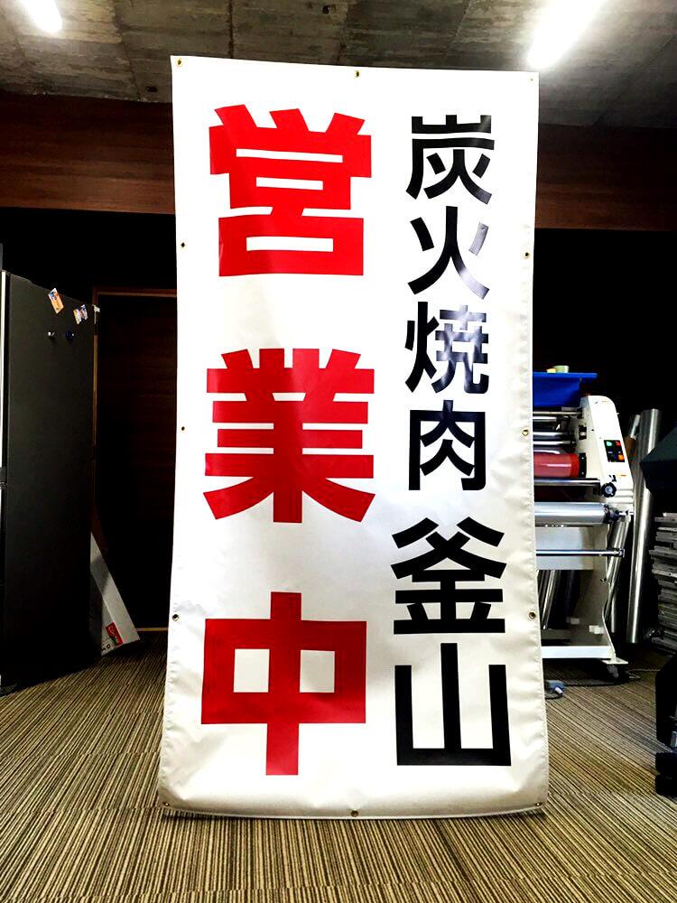 焼肉店_営業中_横断幕