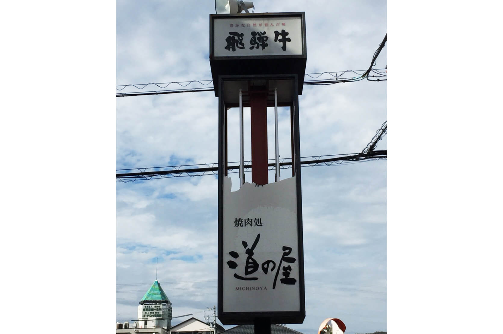 IMG 2381 - 【岐阜県各務原市】焼き肉_道の屋様の看板デザイン製作及び施工を担当させていただきました。