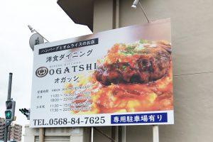 IMG 4068 1 300x200 - 【愛知県春日井市】の洋食屋さんの看板施工を担当させていただきました。