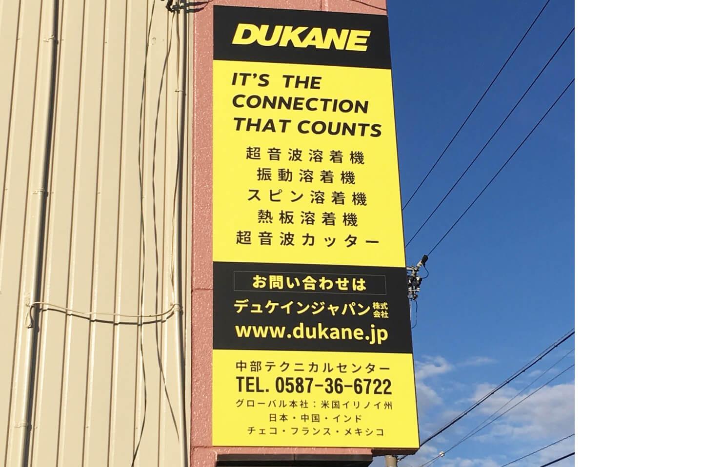 IMG 4090 - 【愛知県】千葉に本社がある会社の新事業所の看板施工を担当させていただきました。