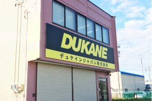 IMG 4091 300x200 - 【愛知県】千葉に本社がある会社の新事業所の看板施工を担当させていただきました。
