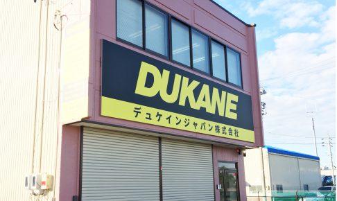 IMG 4091 486x290 - 【愛知県】千葉に本社がある会社の新事業所の看板施工を担当させていただきました。