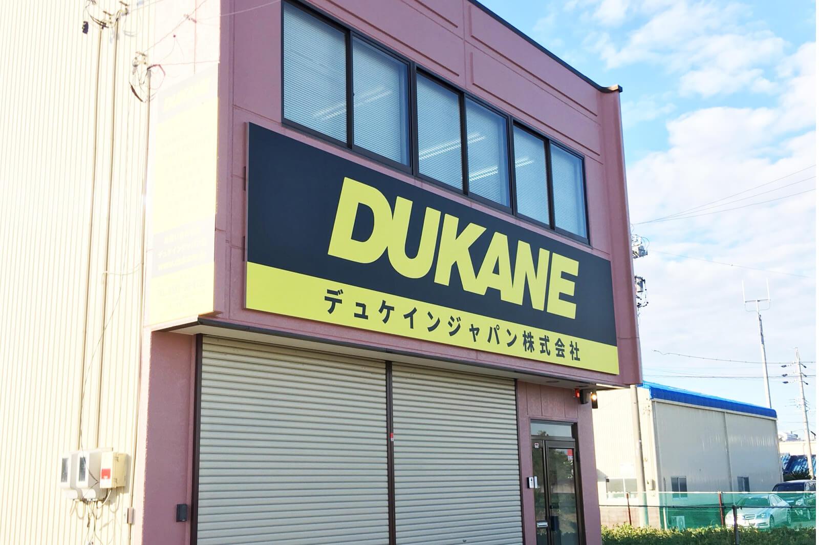 IMG 4091 - 【愛知県】千葉に本社がある会社の新事業所の看板施工を担当させていただきました。