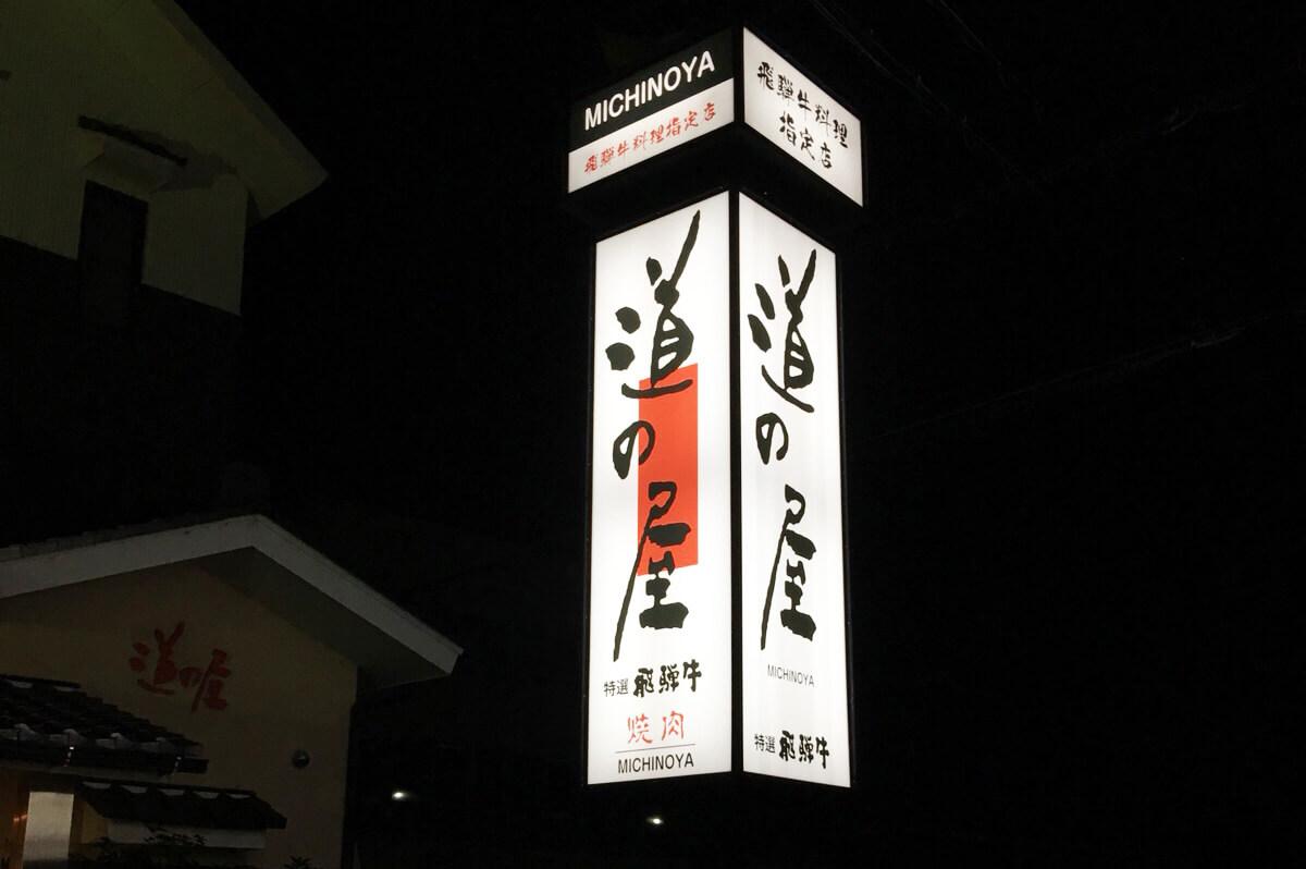 IMG 4110 - 【岐阜県各務原市】焼き肉_道の屋様の看板デザイン製作及び施工を担当させていただきました。