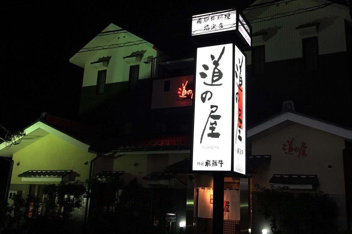 IMG 4111 - 【岐阜県各務原市】焼き肉_道の屋様の看板デザイン製作及び施工を担当させていただきました。