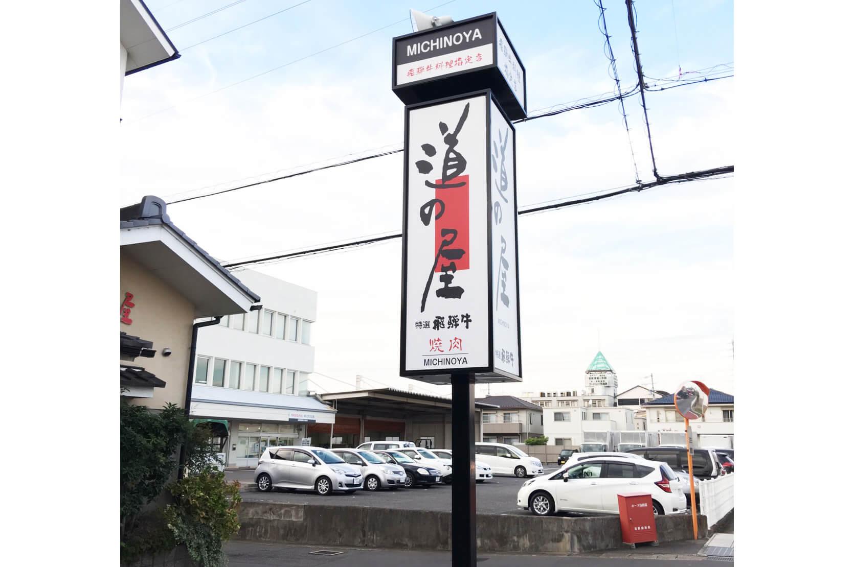 IMG 4276 - 【岐阜県各務原市】焼き肉_道の屋様の看板デザイン製作及び施工を担当させていただきました。