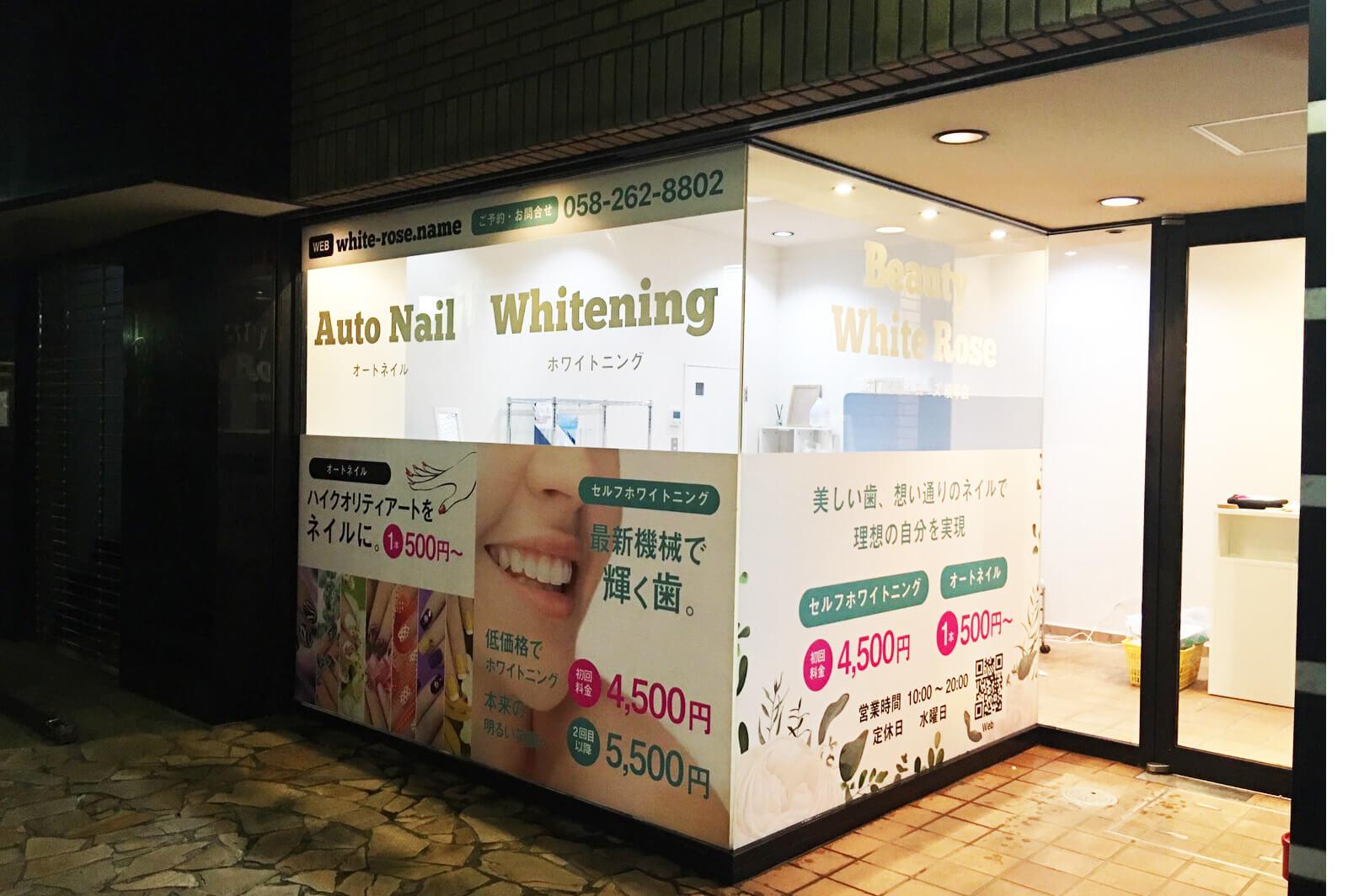 IMG 4307 - 【岐阜県岐阜市】セルフホワイトニング&オートネイルサロン様の施工を担当させていただきました。